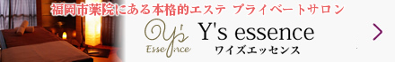 Y's essence(ワイズエッセンス)