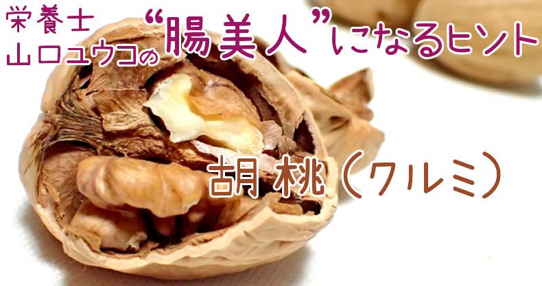 胡桃(クルミ)