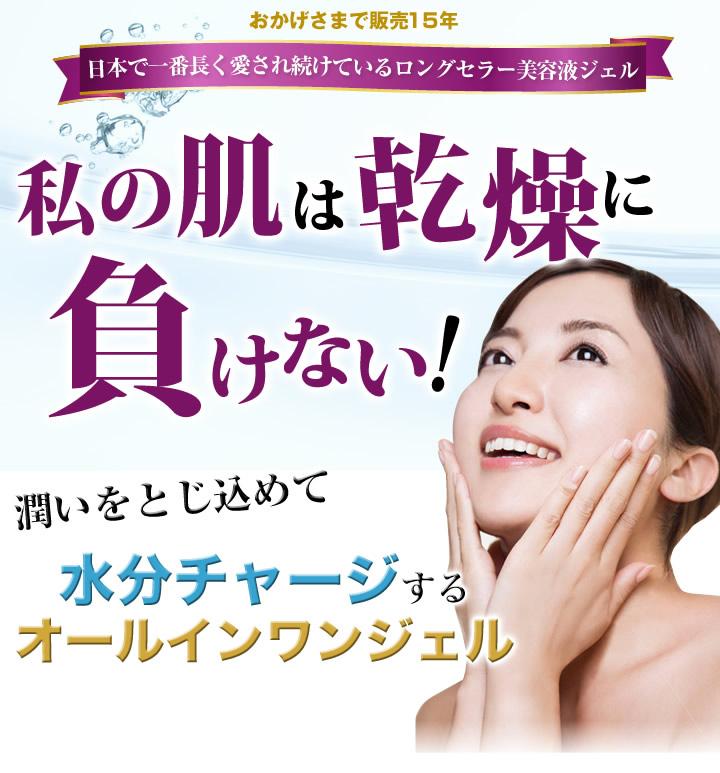日本で一番長く愛されているオールインワンジェル
