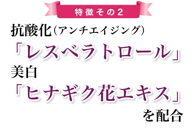 レスベラトロール・ヒナギク花エキス