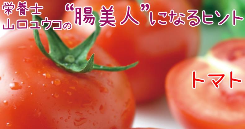トマトで腸元気な美人に